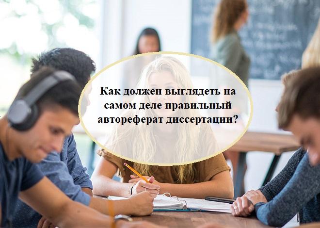 Автореферат диссертации