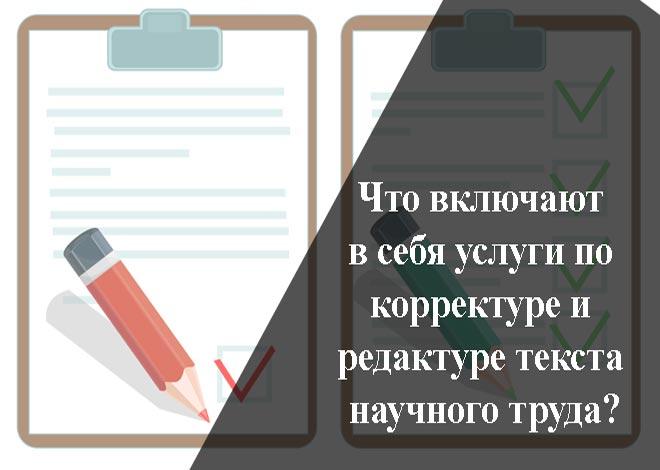Написание научных статей по психологии, педагогике