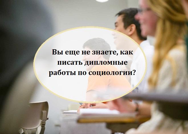 Диплом по социологии