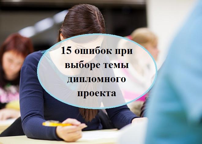 15 ошибок при выборе темы дипломного проекта