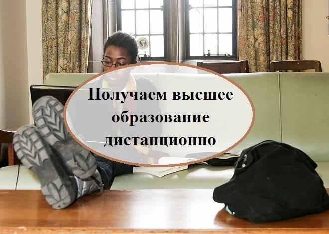 Получаем высшее образование дистанционно