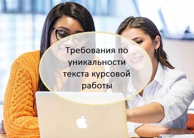 Требования по уникальности текста курсовой работы