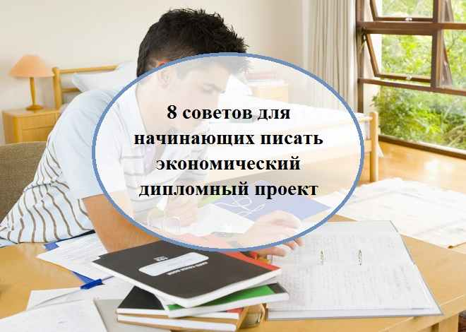 8 советов для начинающих писать экономический дипломный проект