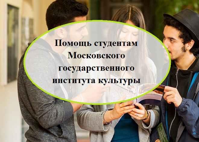 Помощь студентам Московского государственного института культуры