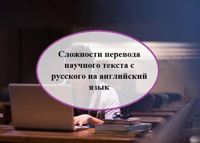 Сложности перевода научного текста с русского на английский язык