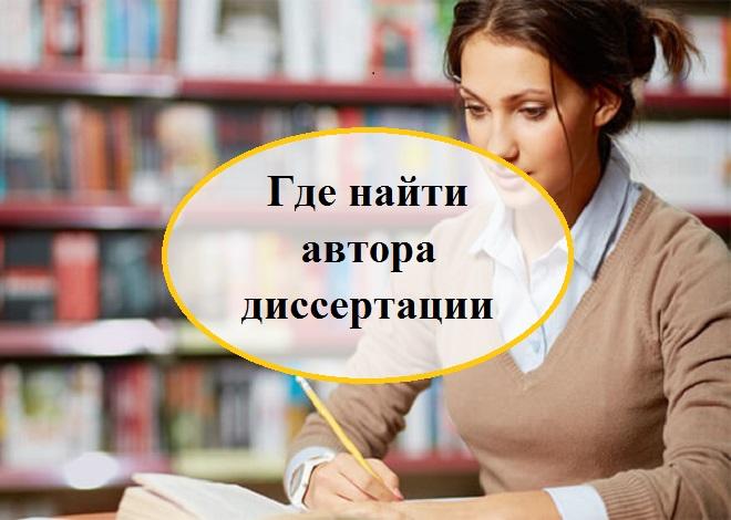 Где найти автора диссертации
