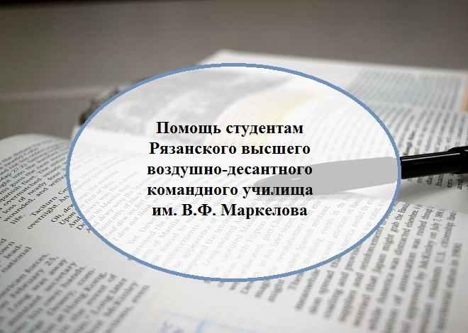Помощь студентам Рязанского высшего воздушно-десантного командного училища им. В.Ф. Маркелова