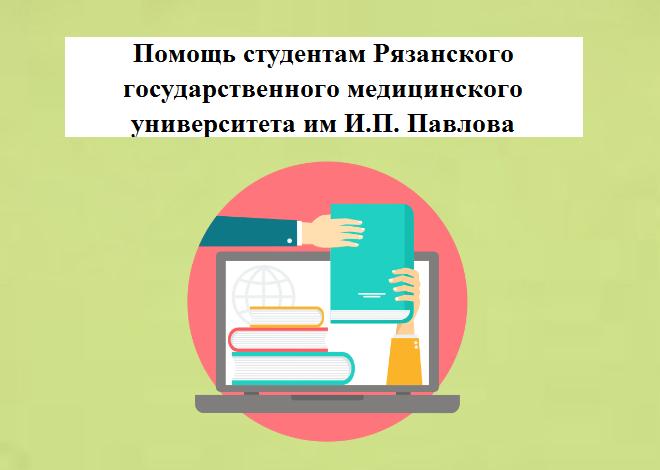 Помощь студентам Рязанского государственного медицинского университета им И.П. Павлова