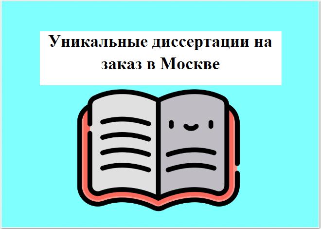 Уникальные диссертации на заказ в Москве