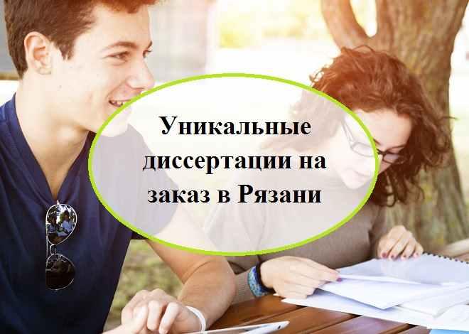Уникальные диссертации на заказ в Рязани