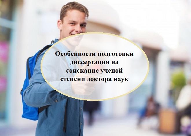 Особенности подготовки диссертация на соискание ученой степени доктора наук