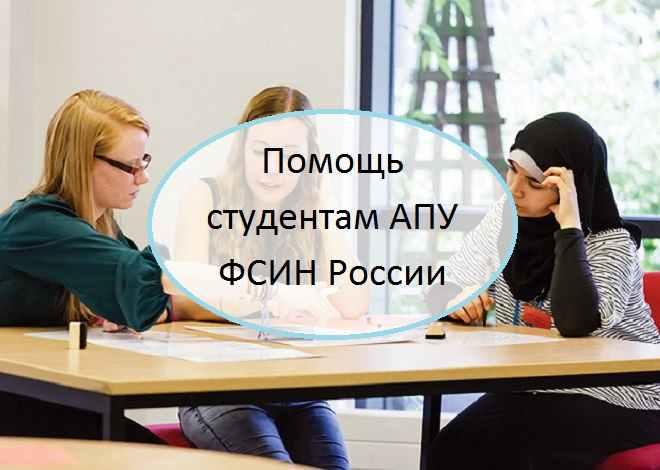 Помощь студентам АПУ ФСИН России