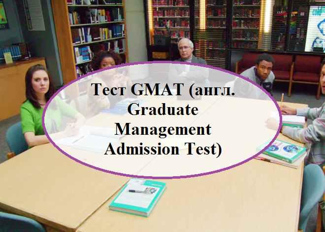 Тест GMAT (англ. Graduate Management Admission Test)