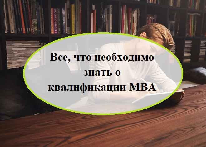Все, что необходимо знать о квалификации MBA