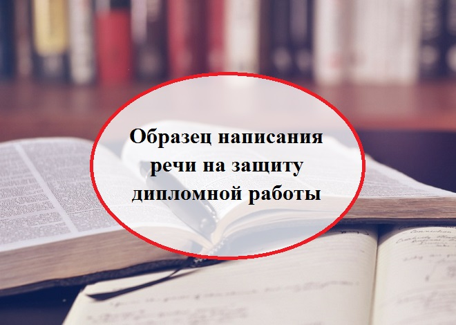 Образец написания речи на защиту дипломной работы