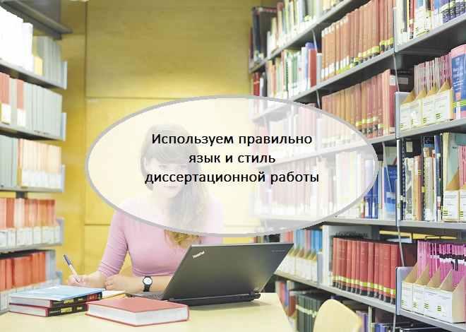 Используем правильно язык и стиль диссертационной работы