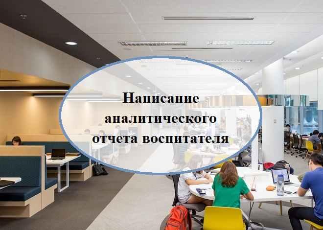 Написание аналитического отчета воспитателя