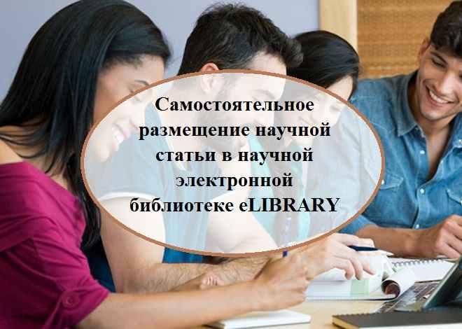Самостоятельное размещение научной статьи в научной электронной библиотеке eLIBRARY