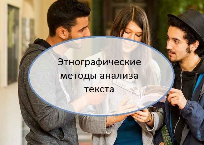 Этнографические методы анализа текста
