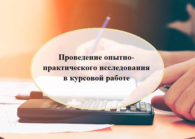 Проведение опытно-практического исследования в курсовой работе