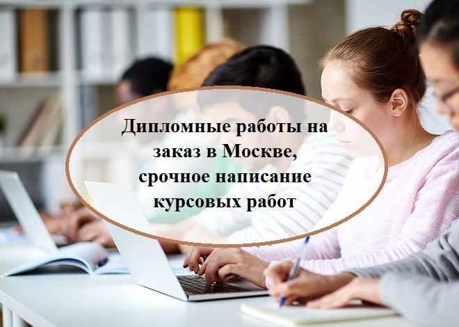 Помощь студентам Сибирского федерального университета