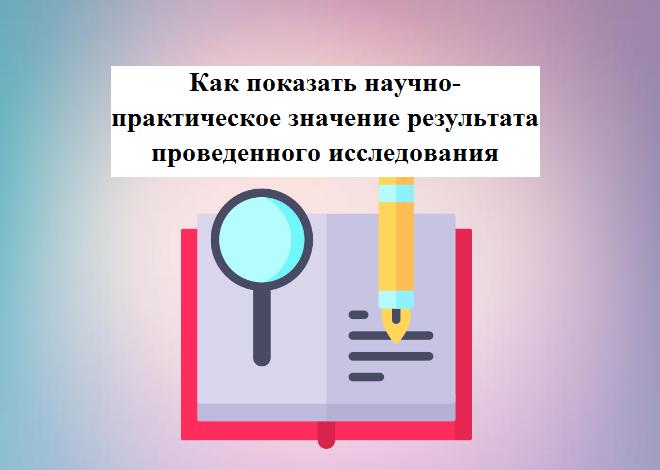 Как показать научно-практическое значение результата проведенного исследования