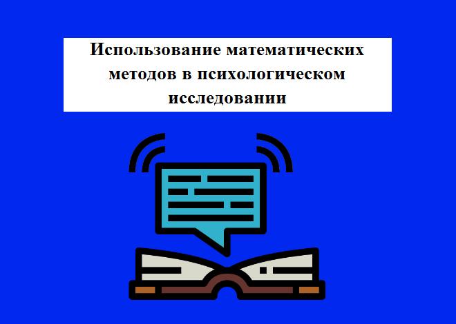 Использование математических методов в психологическом исследовании