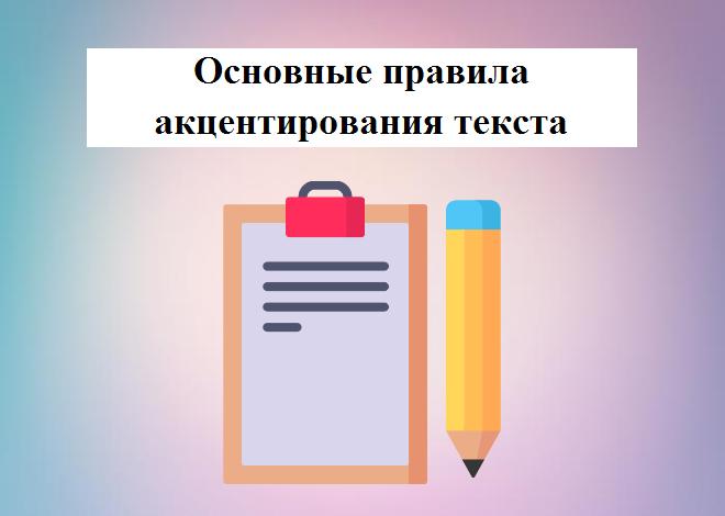 Основные правила акцентирования текста