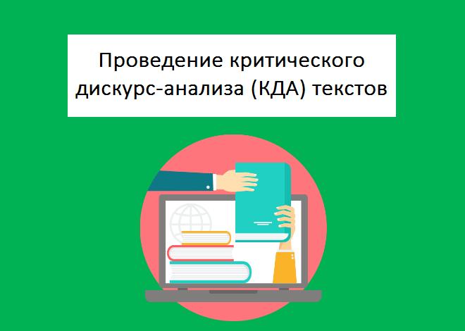 Проведение критического дискурс-анализа (КДА) текстов