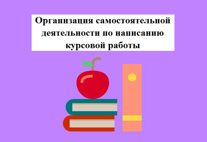 Организация самостоятельной деятельности по написанию курсовой работы