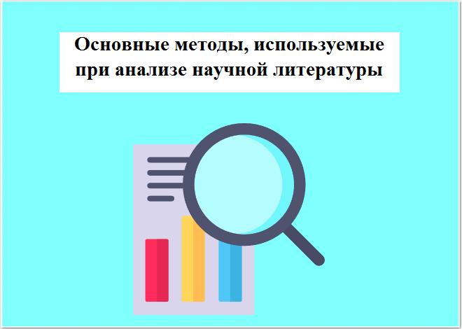 Основные методы, используемые при анализе научной литературы