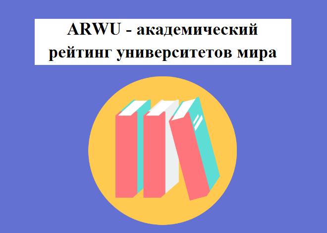 ARWU - академический рейтинг университетов мира