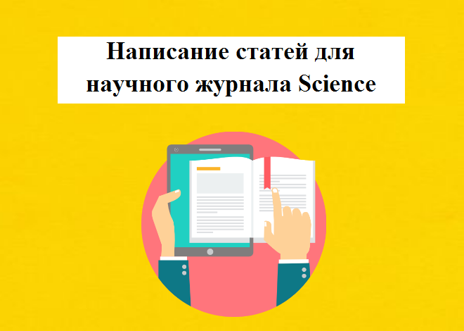 Написание статей для научного журнала Science