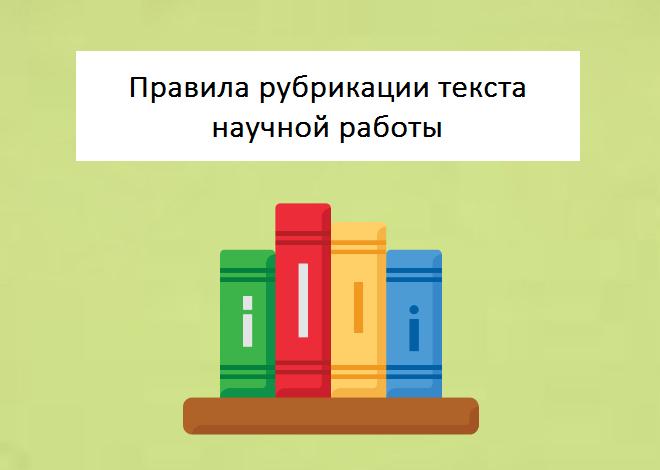 Правила рубрикации текста научной работы