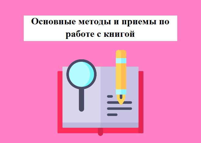 Основные методы и приемы по работе с книгой
