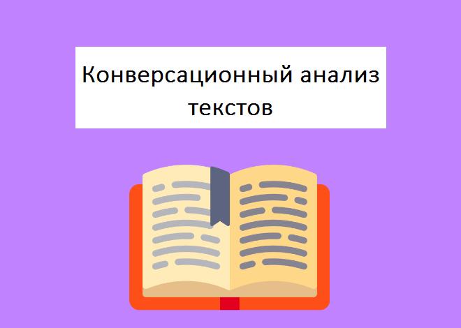 Конверсационный анализ текстов