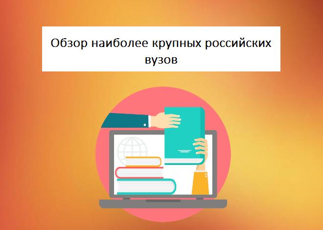 Обзор наиболее крупных российских вузов