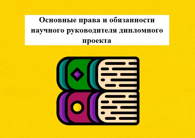 Основные права и обязанности научного руководителя дипломного проекта