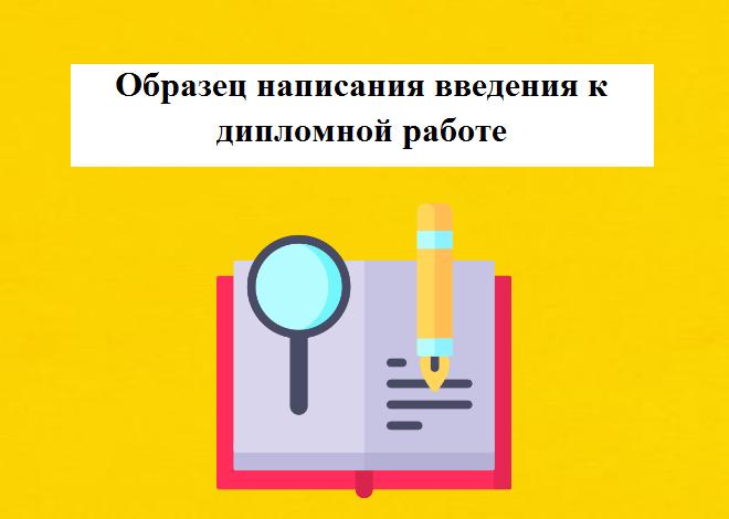 Образец написания введения к дипломной работе