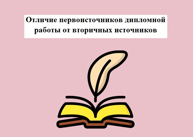 Отличие первоисточников дипломной работы от вторичных источников