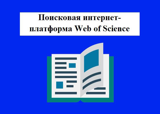 Поисковая интернет-платформа Web of Science