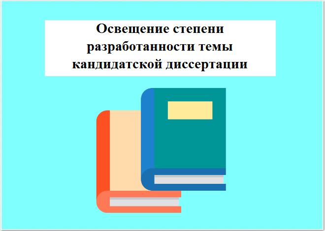Освещение степени разработанности темы кандидатской диссертации
