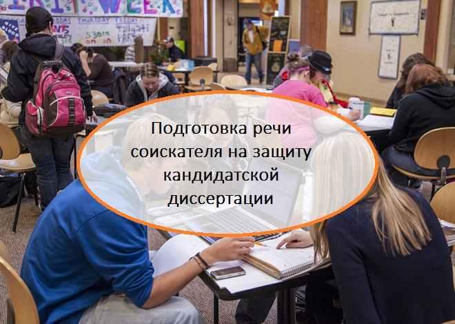 Подготовка речи соискателя на защиту кандидатской диссертации