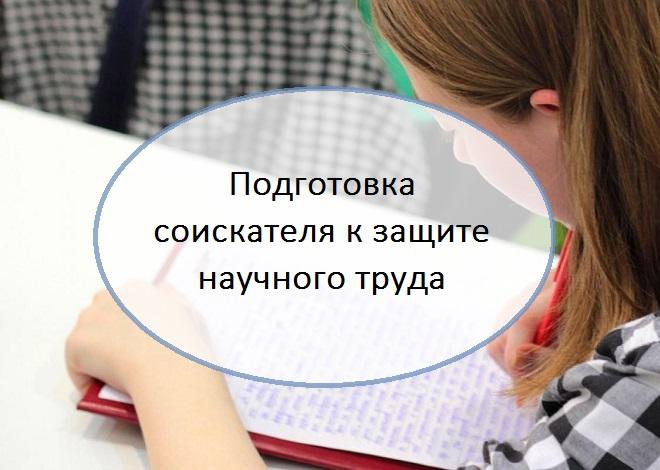Подготовка соискателя к защите научного труда