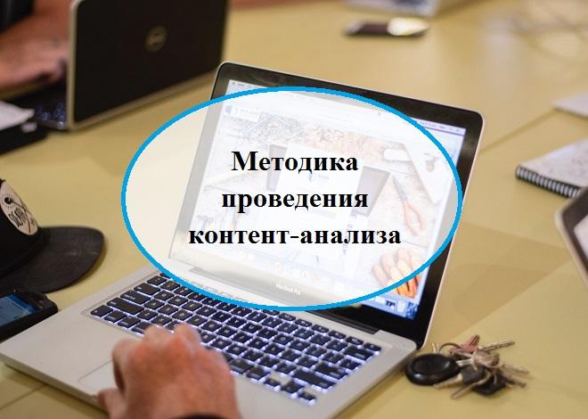 Методика проведения контент-анализа