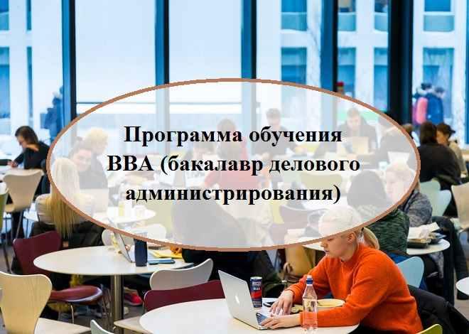 Программа обучения BBA (бакалавр делового администрирования)