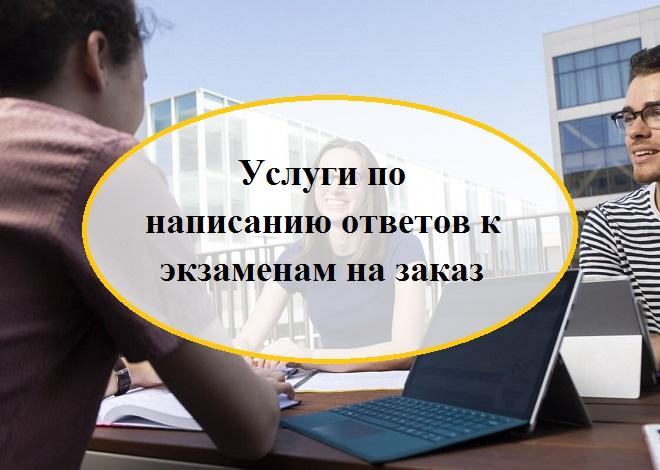 Услуги по написанию ответов к экзаменам на заказ