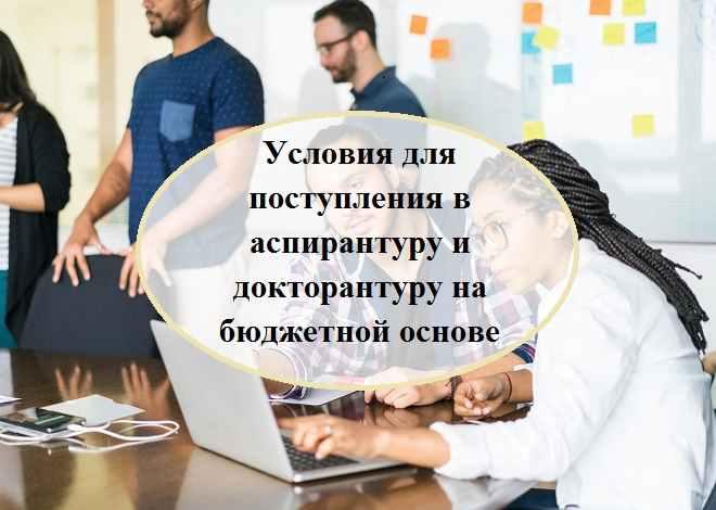 Условия для поступления в аспирантуру и докторантуру на бюджетной основе