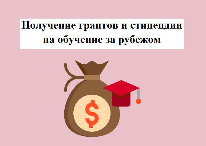 Получение грантов и стипендии на обучение за рубежом