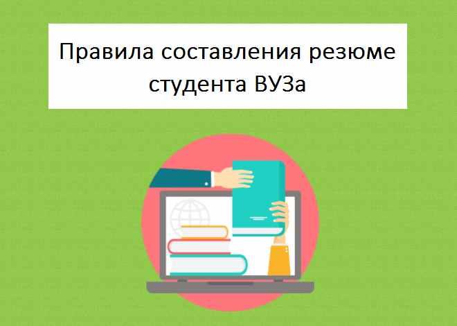 Правила составления резюме студента ВУЗа